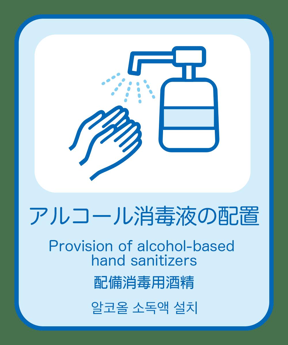 アルコール消毒液の配置