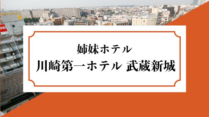姉妹ホテル 川崎第一ホテル 武蔵新城